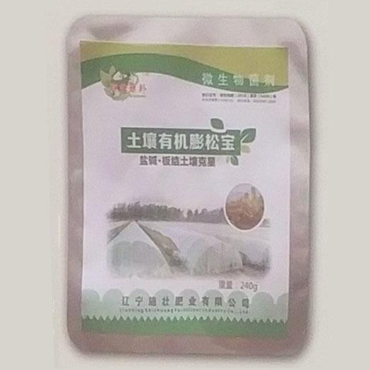 铁岭水稻冲施肥。厂家