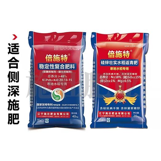 稳定性水稻套餐肥