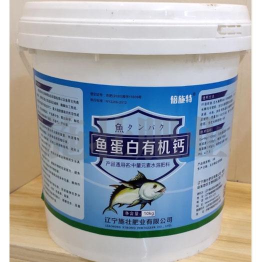 鱼蛋白有机钙